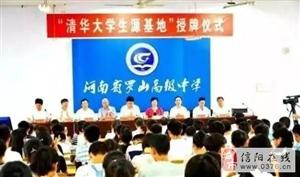 """喜讯!信阳这所学校荣膺""""清华大学生源基地""""称号!"""