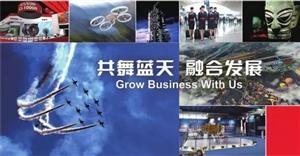 四川德阳市长与航空工业集团领导就四川航展等合作展开交流(图片)
