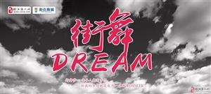 """【榕江""""街舞DREAM""""街舞公演】门票开始预售咯!"""