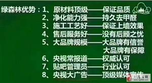 绿色中华梦,品质万里行,绿森林镇江大港站8月1号起开始了,三重好礼礼惠