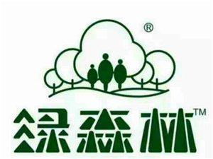 绿色中华梦,品质万里行,绿森林镇江葡京娱乐网址站8月1号起开始了,三重好礼礼惠