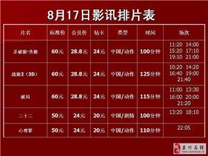 �璐�W斯卡�影院2017年8月17日影�排片表