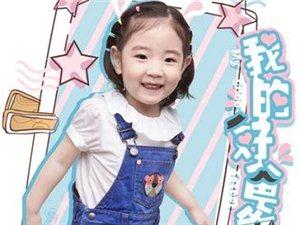 甜美童星子玄单曲首发 向世界炫耀《我的好爸爸》
