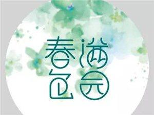 """四季私享""""空中花园"""",家人共度美好时光!"""