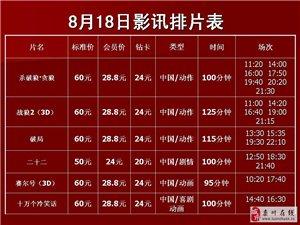 �璐�W斯卡�影院2017年8月18日影�排片表