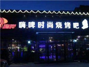 嗨啤时尚音乐烧烤餐厅