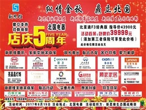 北国电器5周年店庆:纵情金秋,鼎力北国