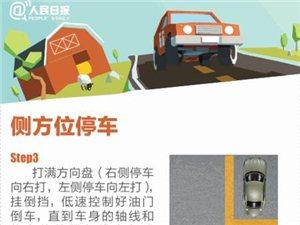 新的驾考评判标准拟于10月1日起实施,9图帮新手司机解决难题(图片)