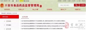 霍邱博爱医药有限公司被六安市药监局通报!!