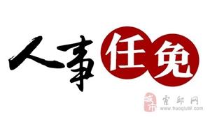 霍邱县人民代表大会常务委员会再次任命一批干部!看看有没有你认识的