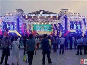 2017嘉峪关?丝绸之路(国际)旅游音乐节