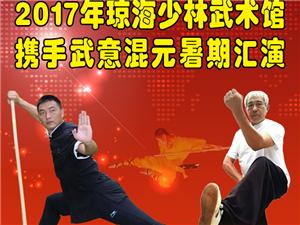 2017年琼海市少林武术馆携手武意混元暑期汇演8月20日晚隆重举行