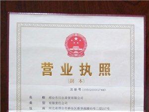 河北邢台日出商贸  河北邢台日晨贸易骗子公司!