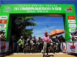 2017年海南国际旅游岛省自行车联赛(澄迈站)罗驿古村赛事纪实