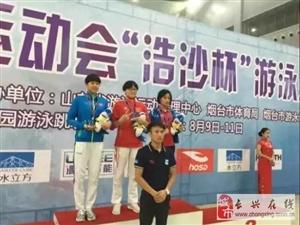长兴14岁小姑娘颜欣勇夺全运会金牌