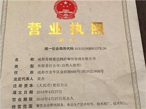 湖南加盟店曹氏鸭脖(曹司令)强势入驻苍溪县
