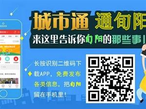 旬阳在线爆料团,爆料发现金红包,送云南游,App爆料更方便!