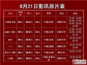 �璐�W斯卡�影院2017年8月21日影�排片表