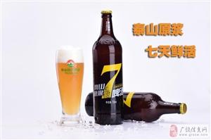 泰山原浆七天啤酒,全城配送,一箱起送!