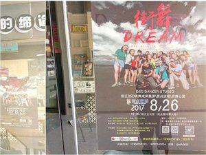"""酷~【榕江""""街舞DREAM""""公演】已�覆�w榕江,你�不知道就太Low了"""