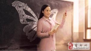 霍邱8位乡村教师的代表,谁是你心中的最美?