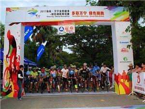 2017海南万宁全民健身日骑、跑两项赛纪实