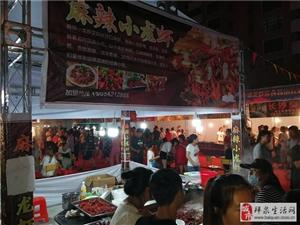 2017年8月18日澳门太阳城网站首届美食龙虾节