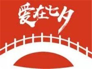 永丰县2017七夕相亲会第四辑报名资料