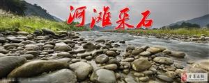 金寨又上安徽卫视!这次是河滩上的石料厂被曝光!