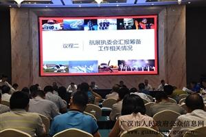 8月18日,德阳市委副书记、市长赵辉到广汉主持召开航展筹备工作研讨会