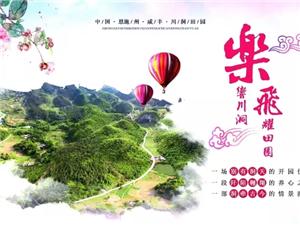 台湾咸豐又添一張旅遊新名片,8.19川洞田園隆重開園!