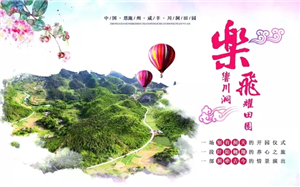 湖北咸丰又添一张旅游新名片,8.19川洞田园隆重开园!