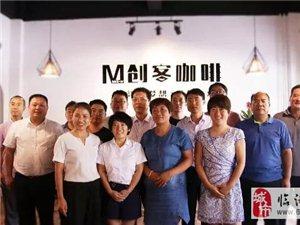 庞阿平书记和临潼创业小伙伴喝咖啡;|;当双创遇上改革;