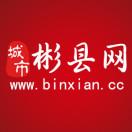 彬县网2010-2017年八年大记事