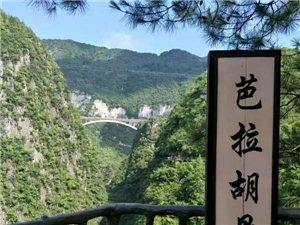 重庆武隆天坑三桥、芭拉胡欢乐之旅