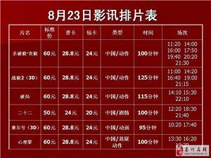 �璐�W斯卡�影院2017年8月23日影�排片表