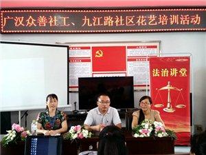 德阳市民政局第二届公益创投项目――广汉市雒城镇九江路友好社区创建