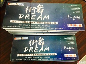 """榕江""""街舞DREAM""""正式�_�⒕�上�下同�r售票!下手要快哦~"""