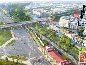 隆昌市,你好!四川省最年轻的县级市昨日挂牌成立