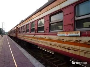 告别一个记忆,舞钢――-柏楼客运列车明起停运