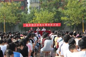 舞钢市实验高中举行2017年秋季开学典礼