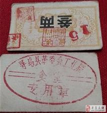 文化大革命时期的饭菜券,还有人还记得吗?不知有没看过或用过的,有收藏麻烦也分享给大家!