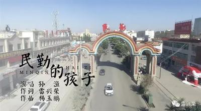 燃!《民勤的孩子》MV原创剧情(修订版),感动天下民勤人