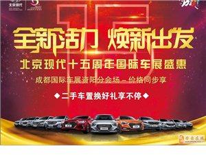 成都国际车展资阳现代价格同步享