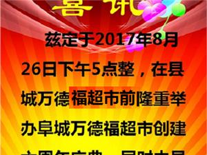 喜讯!!!阜城县城【万德福超市】近日举办六周年庆典