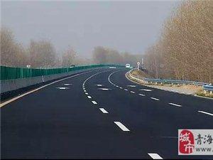 德令哈人都看看高速公路�_�注意事�!!