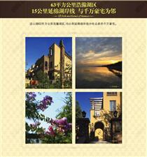 昆山【淀山湖·上海湾】销售中心
