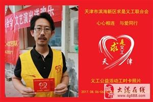 """求是义工两成员当选滨海新区第五届""""道德模范""""与""""滨海好人"""""""