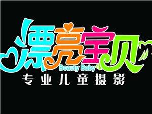 """【大牌抢购】19.8元抢原价198元的""""漂亮宝贝""""专业儿童摄影"""