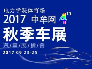 中牟网2017第四届秋季车展